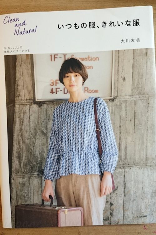 book review - clean and natural (want this pattern book!)   japanese ...