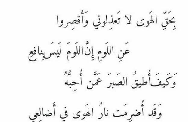 اشعار قصيرة عن الشوق واللهفة لتعبر عما أصابك من اشتياق Arabic Calligraphy Calligraphy