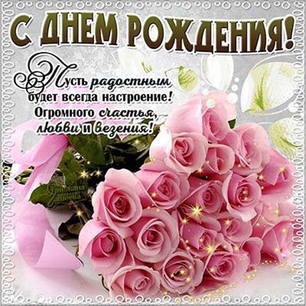 Открытка с днем рождения женщине розы стихи, открытки новый