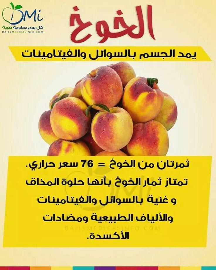 فوائد الخوخ السحرية Health Food Health And Nutrition Workout Food