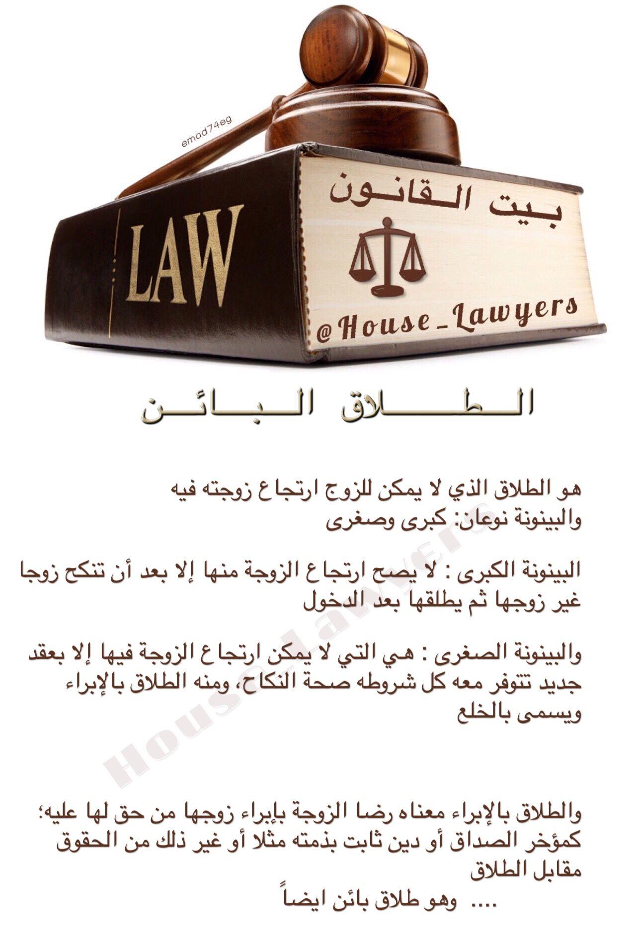 الطلاق البائن Law Money Clip Lawyer