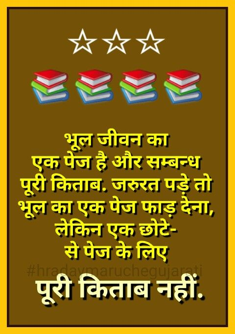 Hindi Quote Lessons1 Pinterest Hindi Quotes Quotes And Life