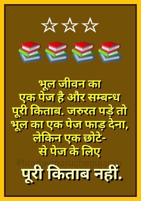 Hindi quote Hindi dhamaka. Pinterest Hindi quotes