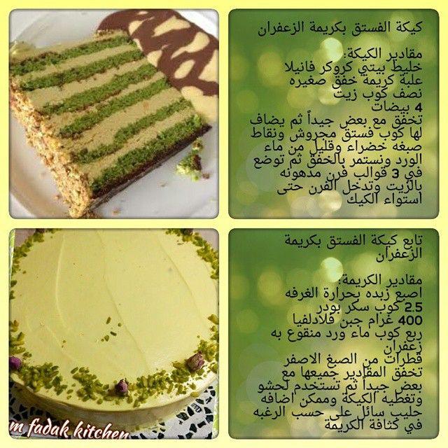 مطبخ أم فدك On Instagram وعذرا لاستخدامي صورة من النت توضح طبقات الكيك مع الكريمة Arabian Food Food Desserts