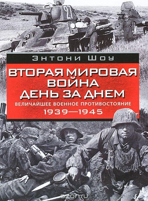 Вторая Мировая Война День за Днем торрент
