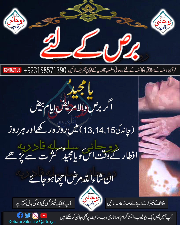 Bars Ka Ilaj Bars Ka Rohani Ilaj Bars Ka Marz Phulbehri Ka Ilaj Good Life Quotes Quran Quotes Verses Islamic Inspirational Quotes