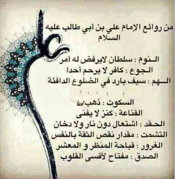 Pin By Reham Mohammed On خواطر Arabic Calligraphy Islam Wisdom