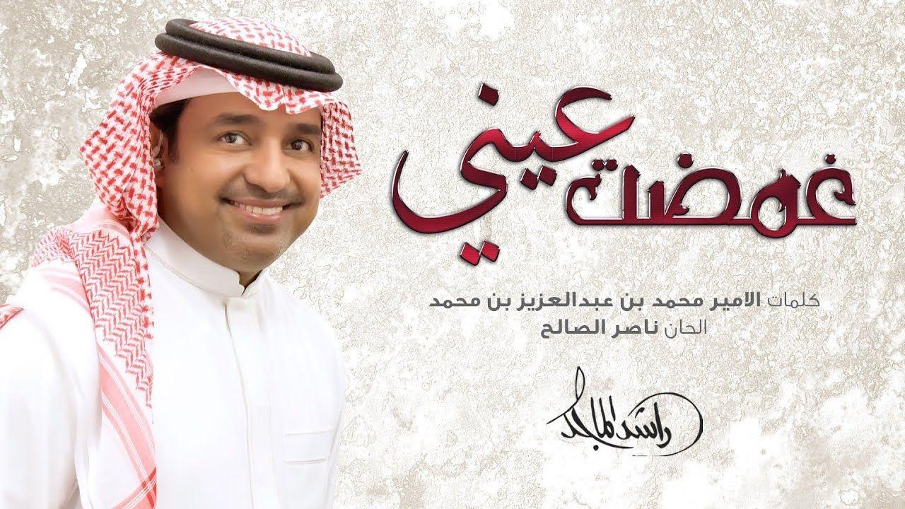 راشد الماجد غمضت عيني حصريا 2018