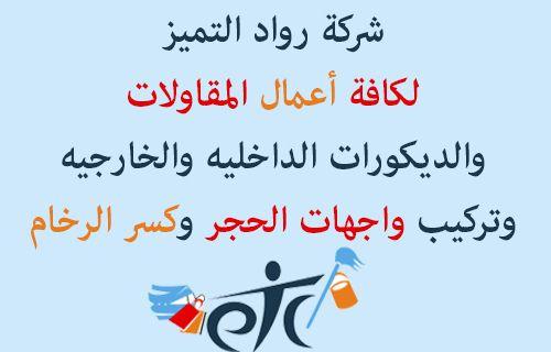 شركة تركيب كسر رخام بالرياض رواد التميز 0533576310 Arabic Calligraphy Leaks