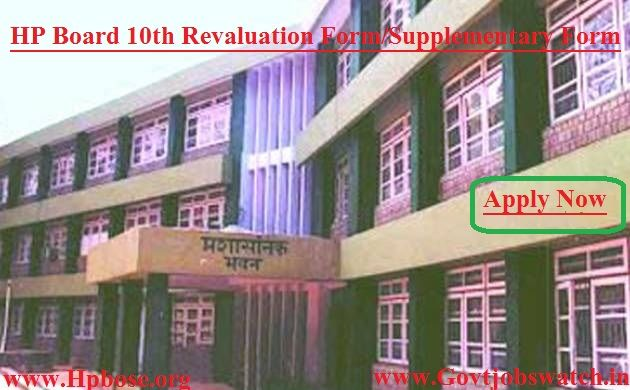 Apply HP Board 10th Revaluation Form 2017, Himachal Pradesh Matric - application forms