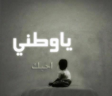 صور مضحكة صور اطفال صور و حكم موقع صور Arabic Quotes Daily Life Quotes Lebanese Quotes Army Love
