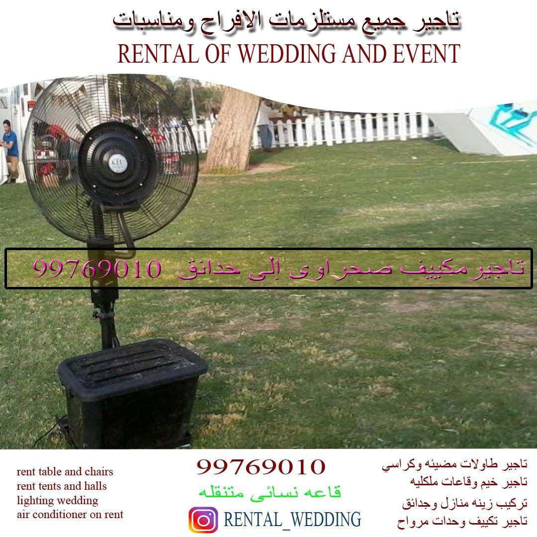تاجير مرواح مائيه رذاذ 99769010 Rent Tables And Chairs School Event Rent A Tent