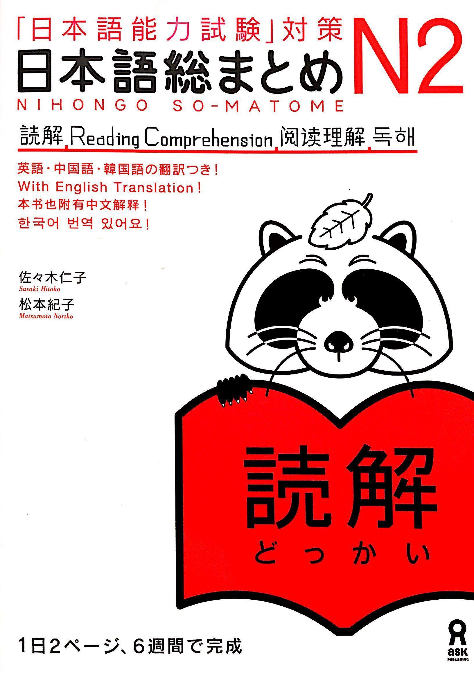 Nihongo So Matome N2 Reading