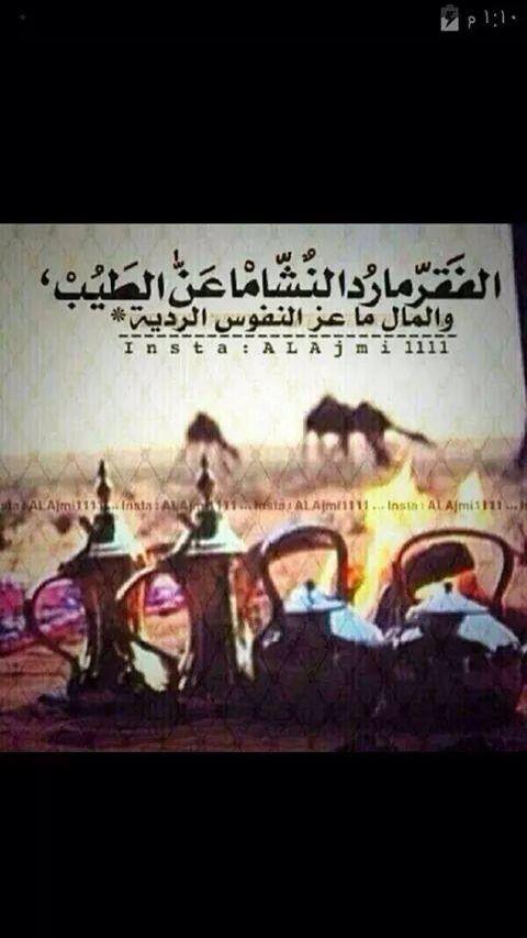 الفقر ما رد النشامى عن الطيب Arabic Words Arabic Quotes Words