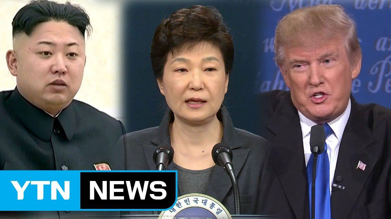 """트럼프, """"한국 안전 끝까지 함께할 것"""" / YTN (Yes! Top News)"""