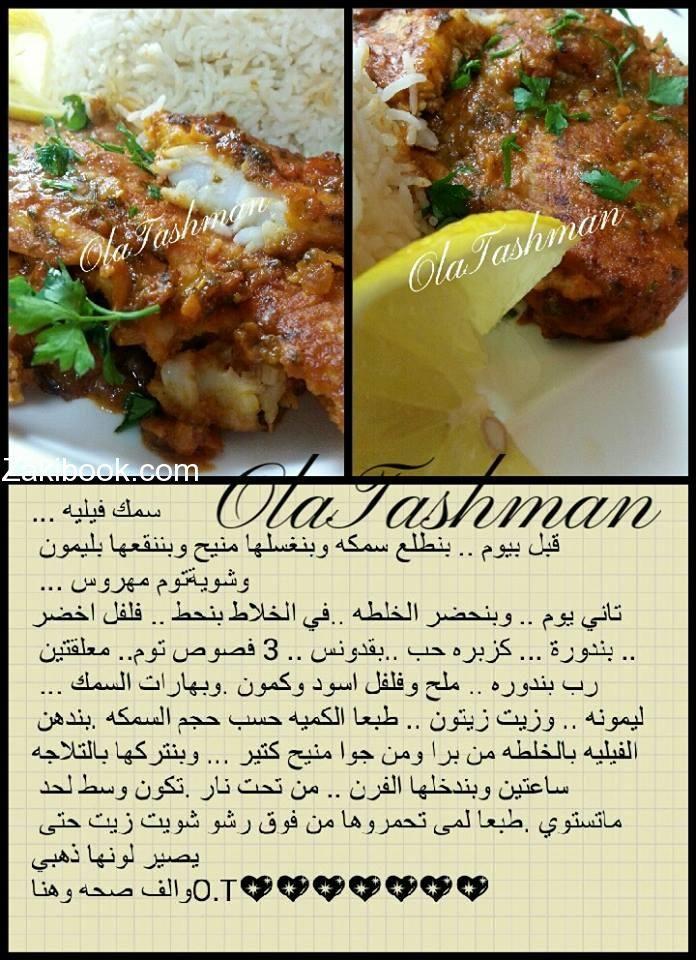 سمك فيليه أفضل وصفة ممكن ذوقها زاكي Helthy Food Food Receipes Recipes