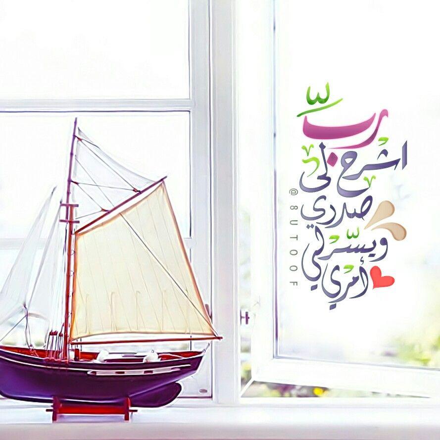 رب اشرح لي صدري ويسر لي أمري Islamic Pictures Greetings Pictures