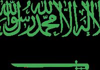 صورة علم السعودية للتحميل تحميل صورة العلم السعودي الصور Saudi Arabia Flag Arabic Arabic Calligraphy