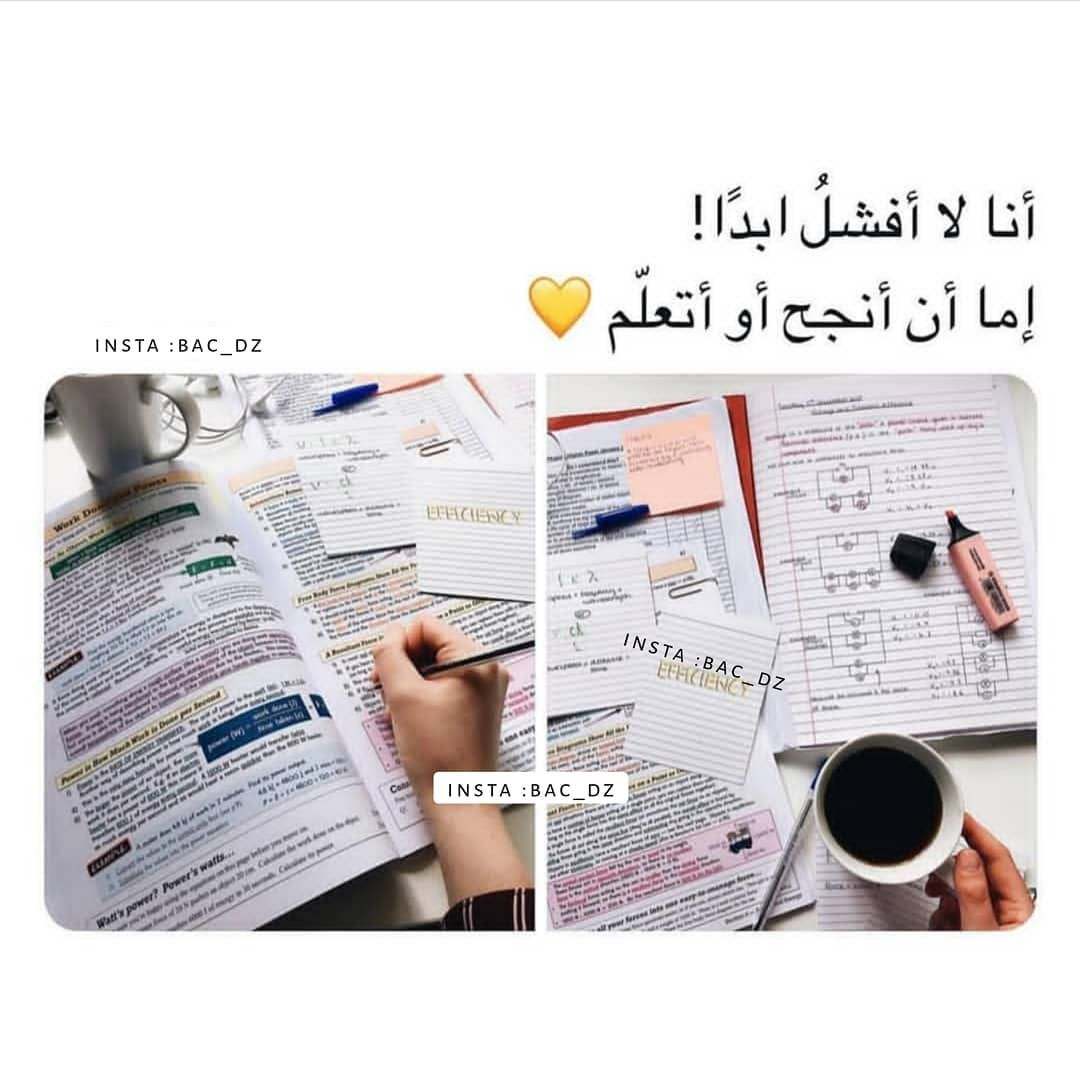1 438 Mentions J Aime 19 Commentaires الب ـاك 2019 Bac 2019 Bac 17 Sur Instagram أنت لن تفشل Study Quotes Study Motivation Quotes Positive Quotes