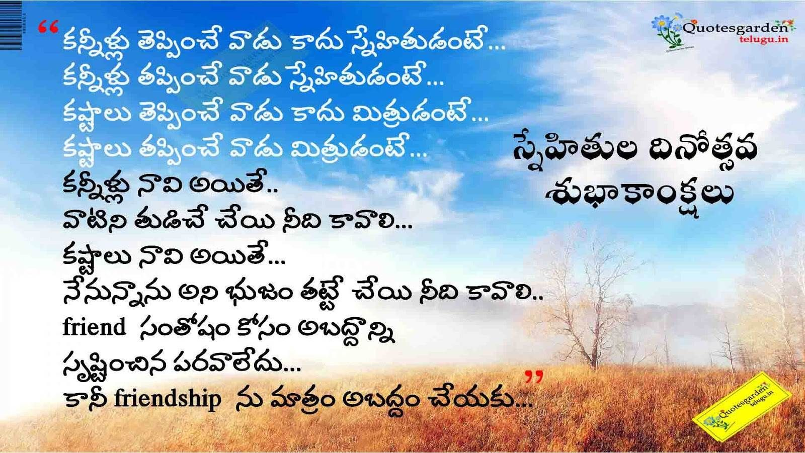 Friendship day telugu quotes wishes greetings images wallpapers friendship day telugu quotes wishes greetings images wallpapers 16001227 friendship day quotes adorable kristyandbryce Image collections