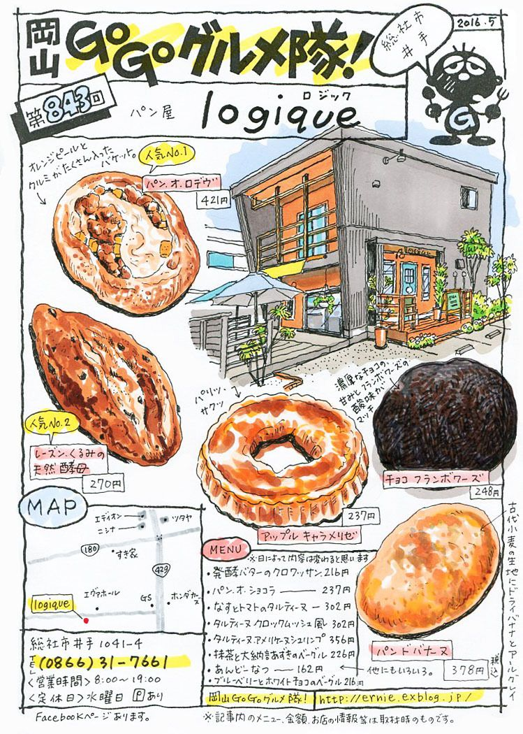 okayama #japan #総社市 #sojacity #logique #bakery #illustration