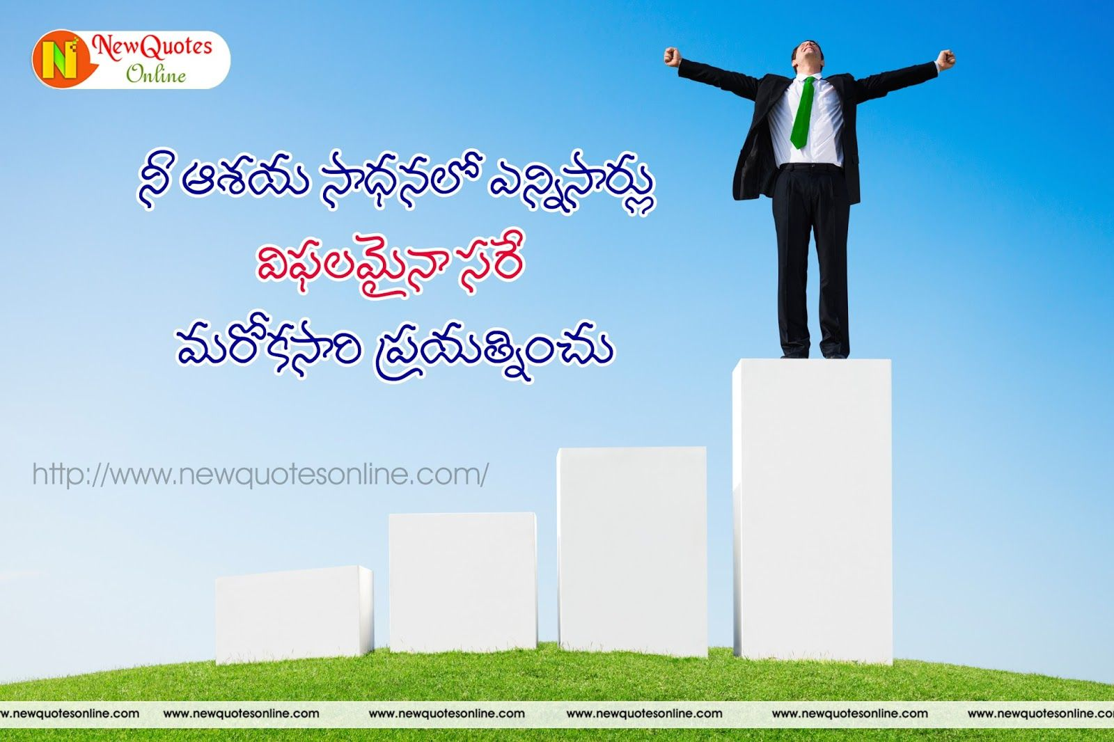 Best Telugu Success Quotes For Motivation Work And Success Quotes