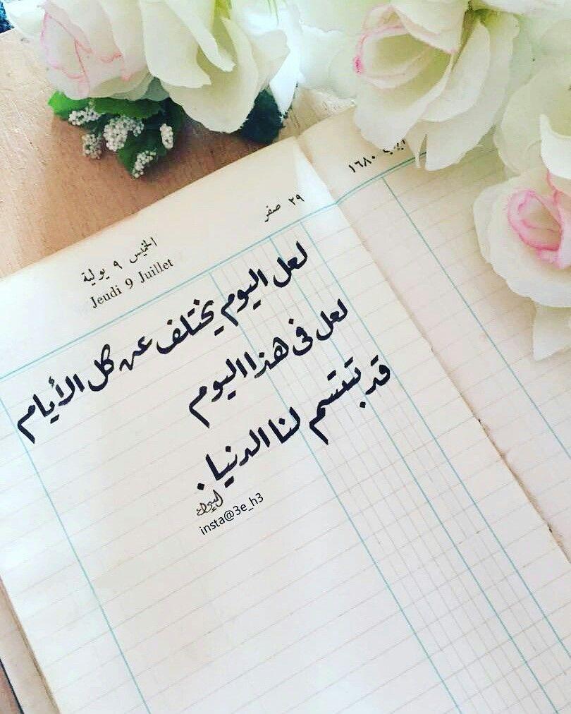 لعل خطي خطوط بالعربي عربي اقتباس الصباح خواطر خربشاتي بقلمي Morning Texts Morning Thoughts Watermelon Art