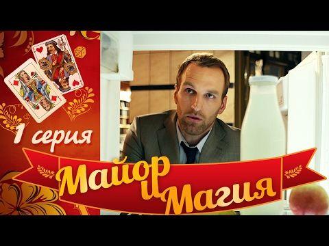 майор и магия 1 серия русский детектив 2017 Hd Youtube кино