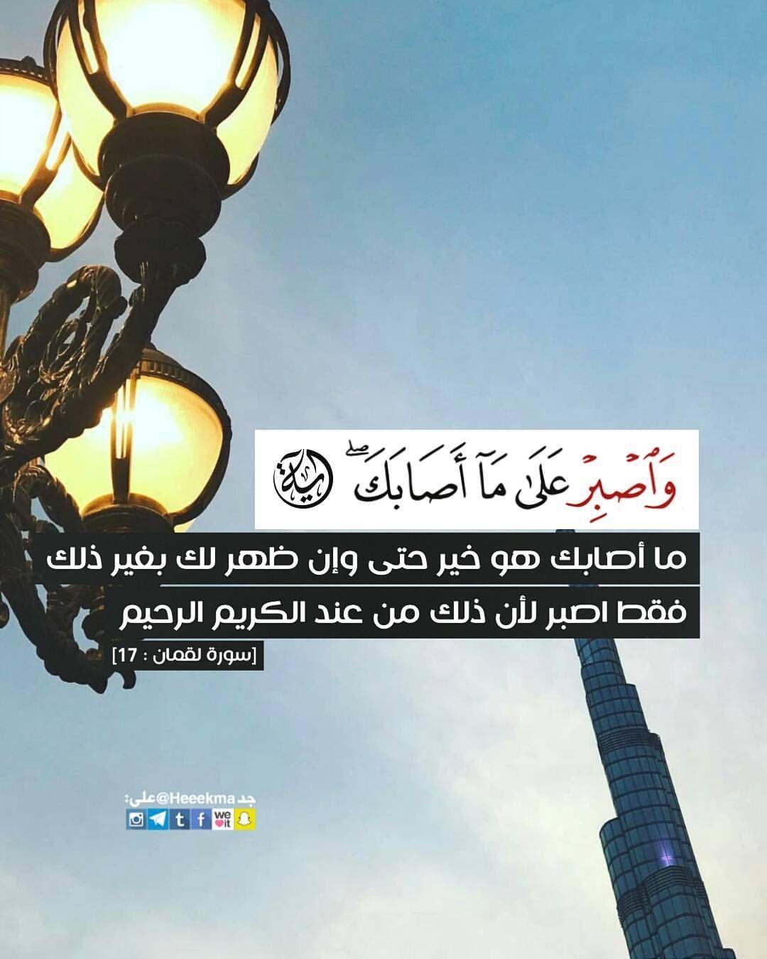 Pin By Raflam21 On آيات قرآنية Quran Quotes Inspirational Quran Tafseer Quran Verses