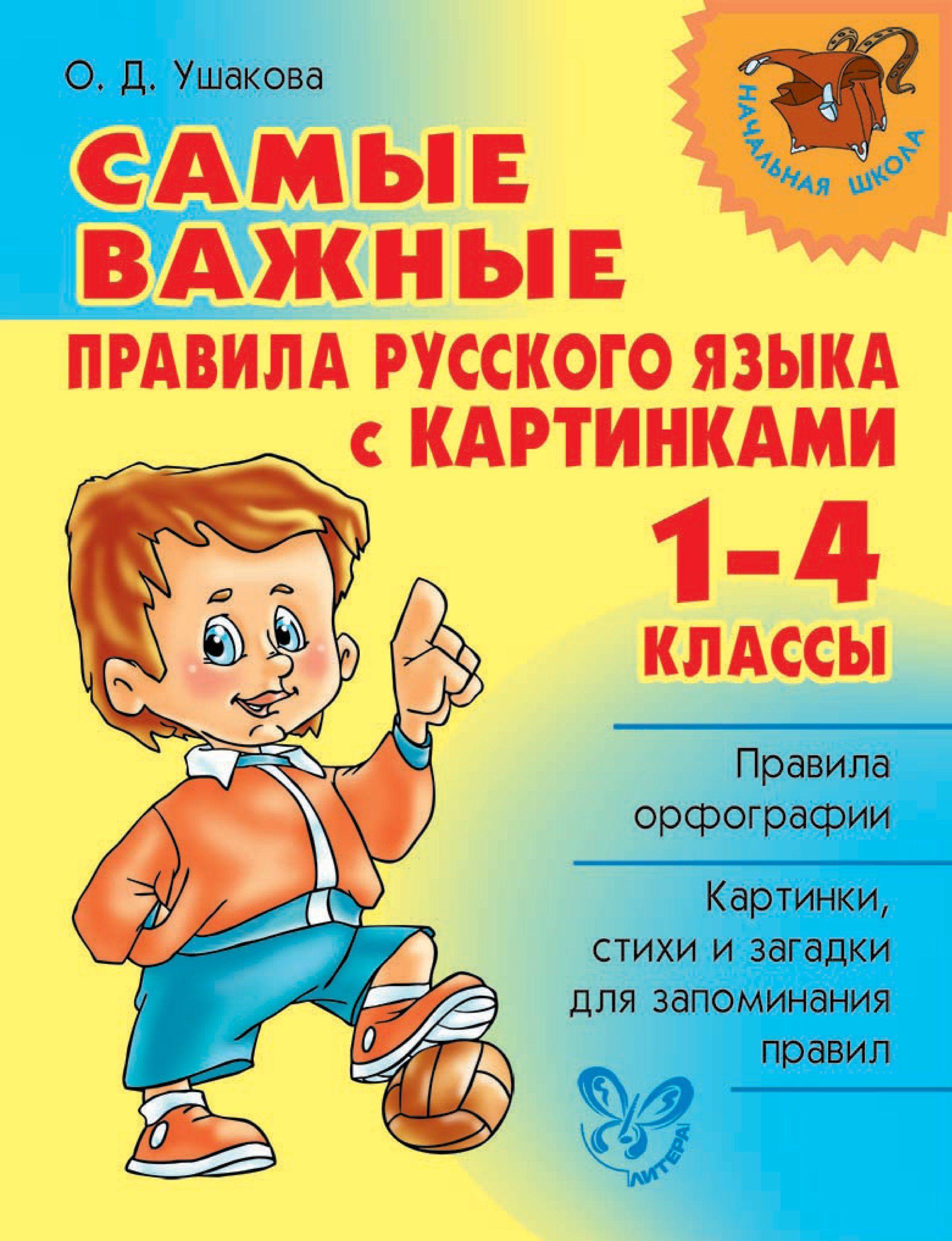Самые важные правила русского языка с картинками. 1-4 ...