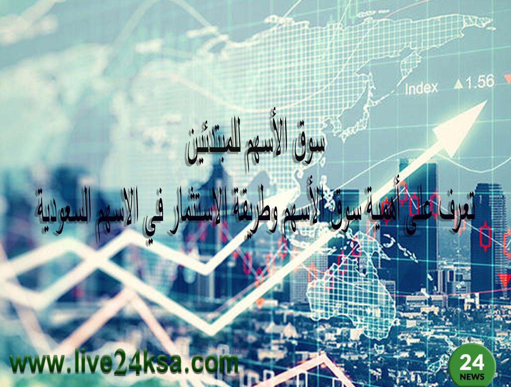 سوق الأسهم للمبتدئين تعرف على أهمية سوق الأسهم وطريقة الاستثمار في الاسهم السعودية Travel