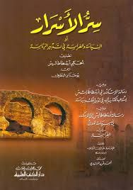 تحميل كتاب سر الاسرار ارسطو Pdf برابط مباشر Ebooks Free Books Free Ebooks Download Books Books Free Download Pdf