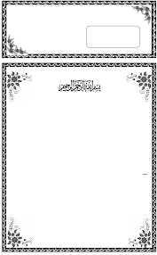 Frame Undangan Tahlil : frame, undangan, tahlil, Hasil, Gambar, Untuk, Bingkai, Undangan, Tahlil, Undangan,, Bingkai,, Pernikahan