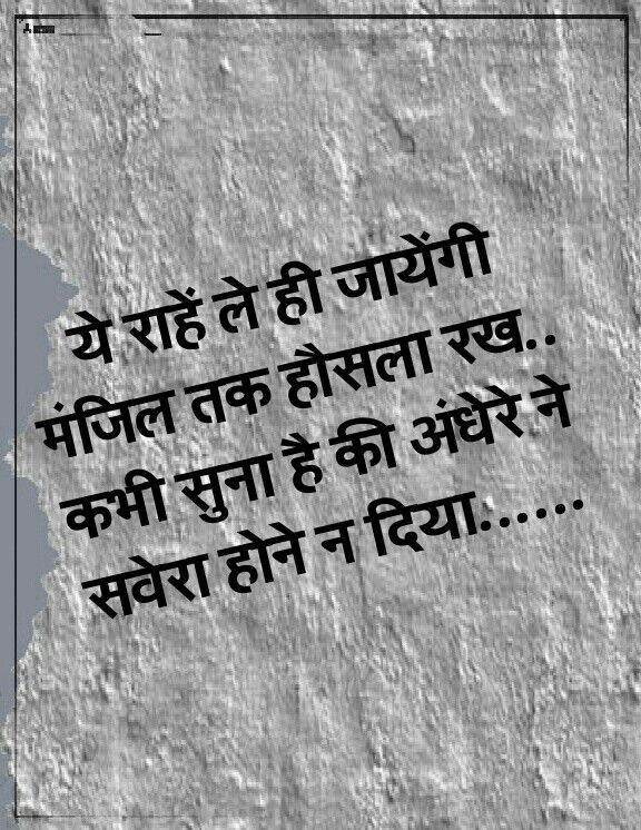 Hindi Thought With Images Hindi Quotes Zindagi Quotes Gulzar