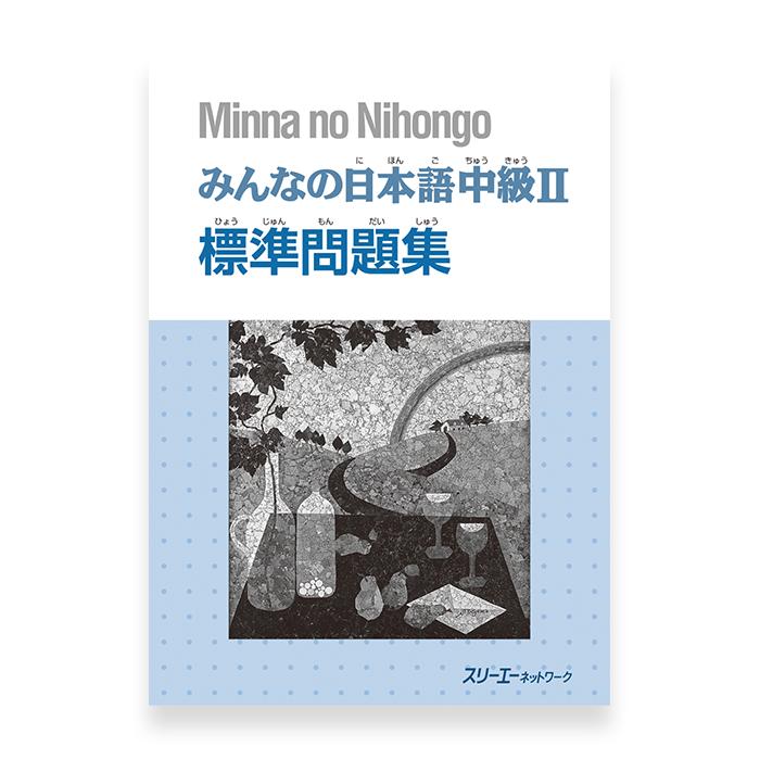 no nihongo workbook minna 2