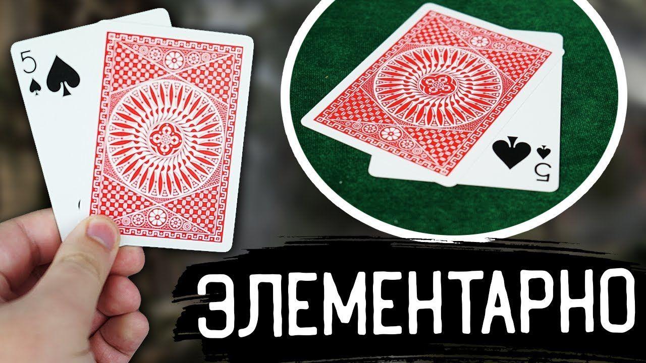 хорошие играть карты