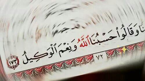 حسبي الله ونعم الوكيل Islam Quran Quran Karim Arabic Words