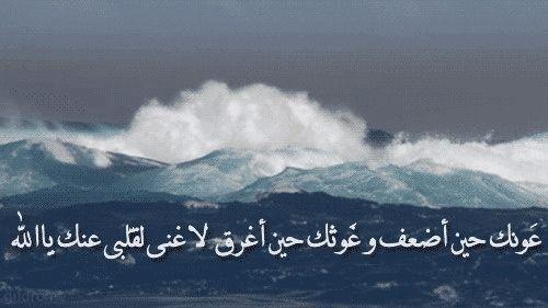 عونك حين اضعف وعونك حين أغرق لا غنى لقلبي عنك يا الله Waves Ocean Waves Ocean