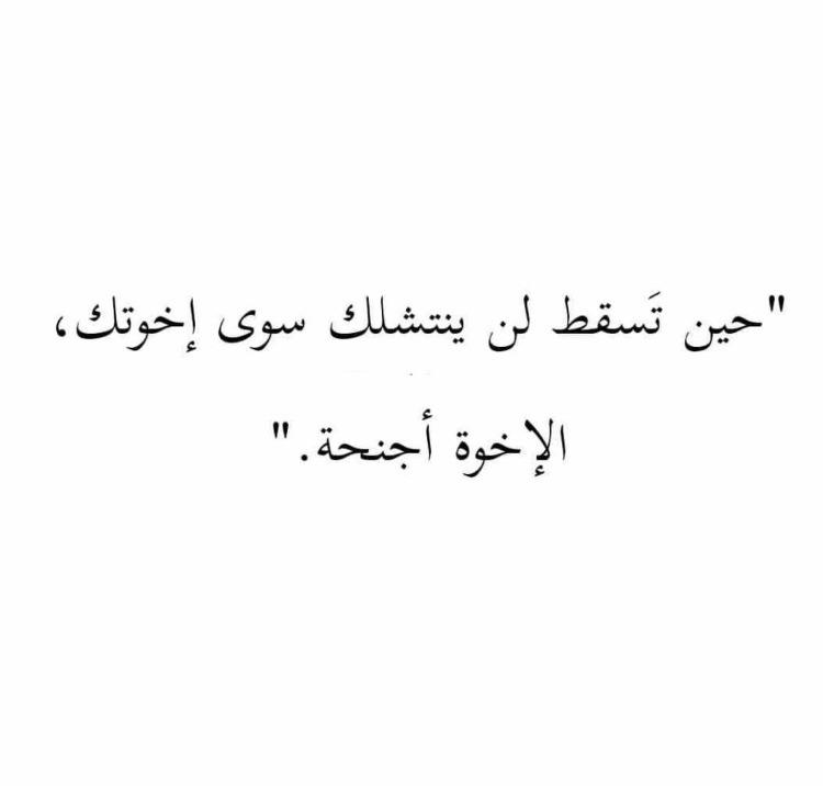 عبارات Cover Photo Quotes Funny Arabic Quotes Photo Quotes