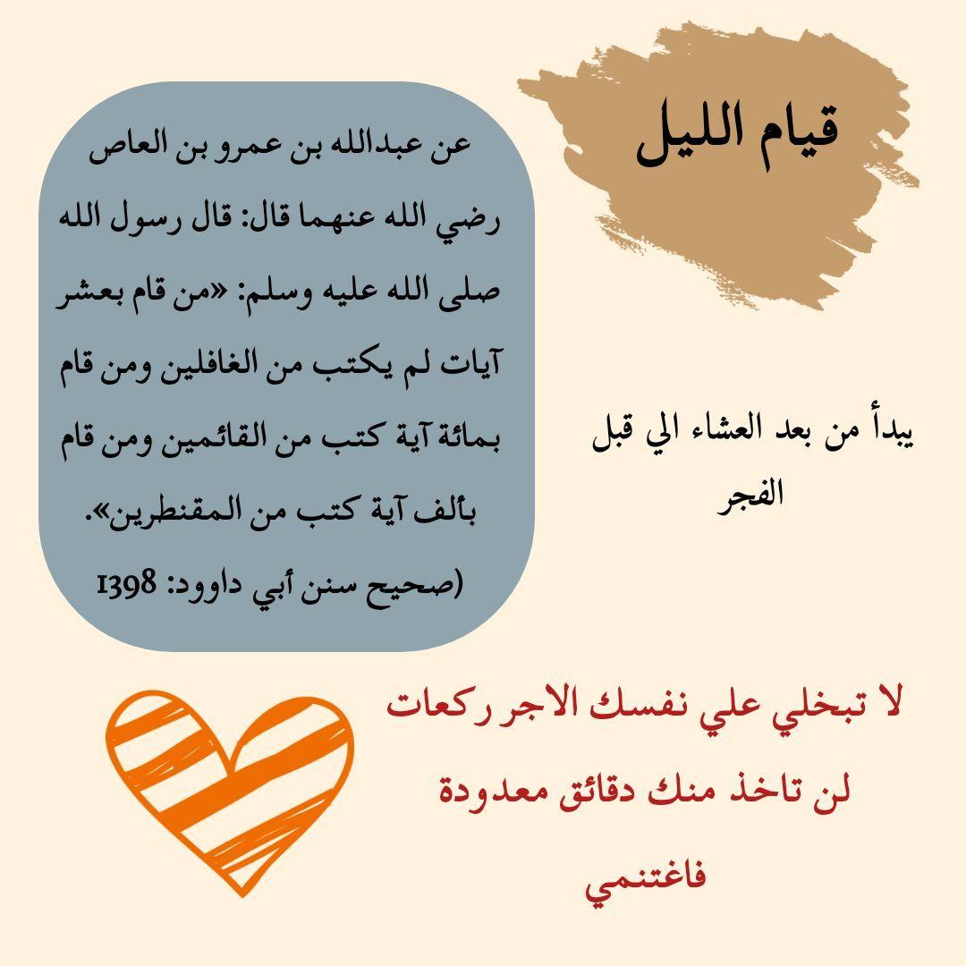 قيام الليل Islamic Quotes Quotes Islam