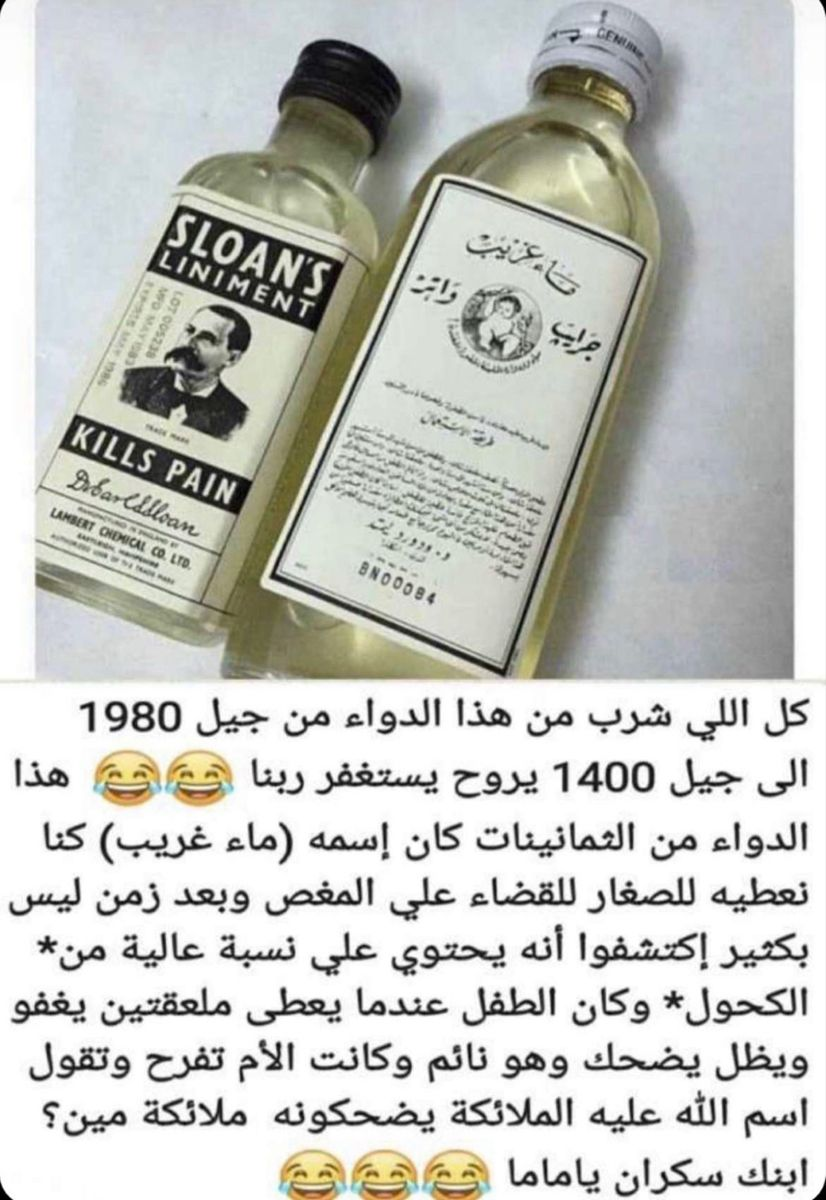 Pin By عاشقه القمر On معلومه Funny Reaction Pictures Hand Soap Bottle Soap Bottle