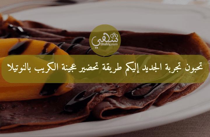 تحبون تجربة الجديد إليكم طريقة تحضير عجينة الكريب بالنوتيلا Food Nutella How To Make Crepe