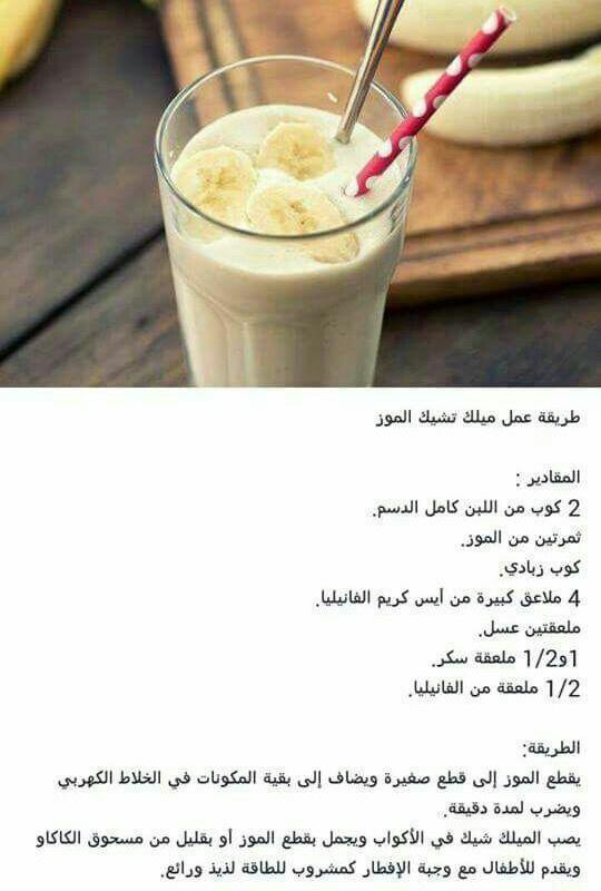 ميلك تشيك موز Smoothie Drink Recipes Smoothie Recipes Healthy Breakfast Smoothie Recipes Healthy
