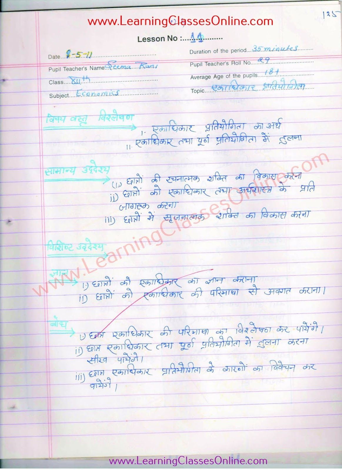 12th Class B Ed First And Second Year Semester Lesson Plan Of Economics In Hindi Pdf Download Free In 2020 Lesson Study Notes How To Plan