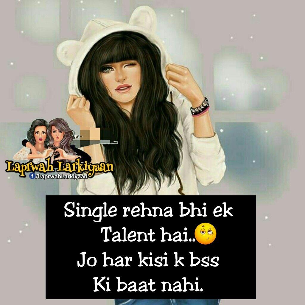 Single rehna bhi ek talent hai shayari