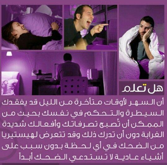 هل تعلم Arabic English Quotes True Quotes Quotations