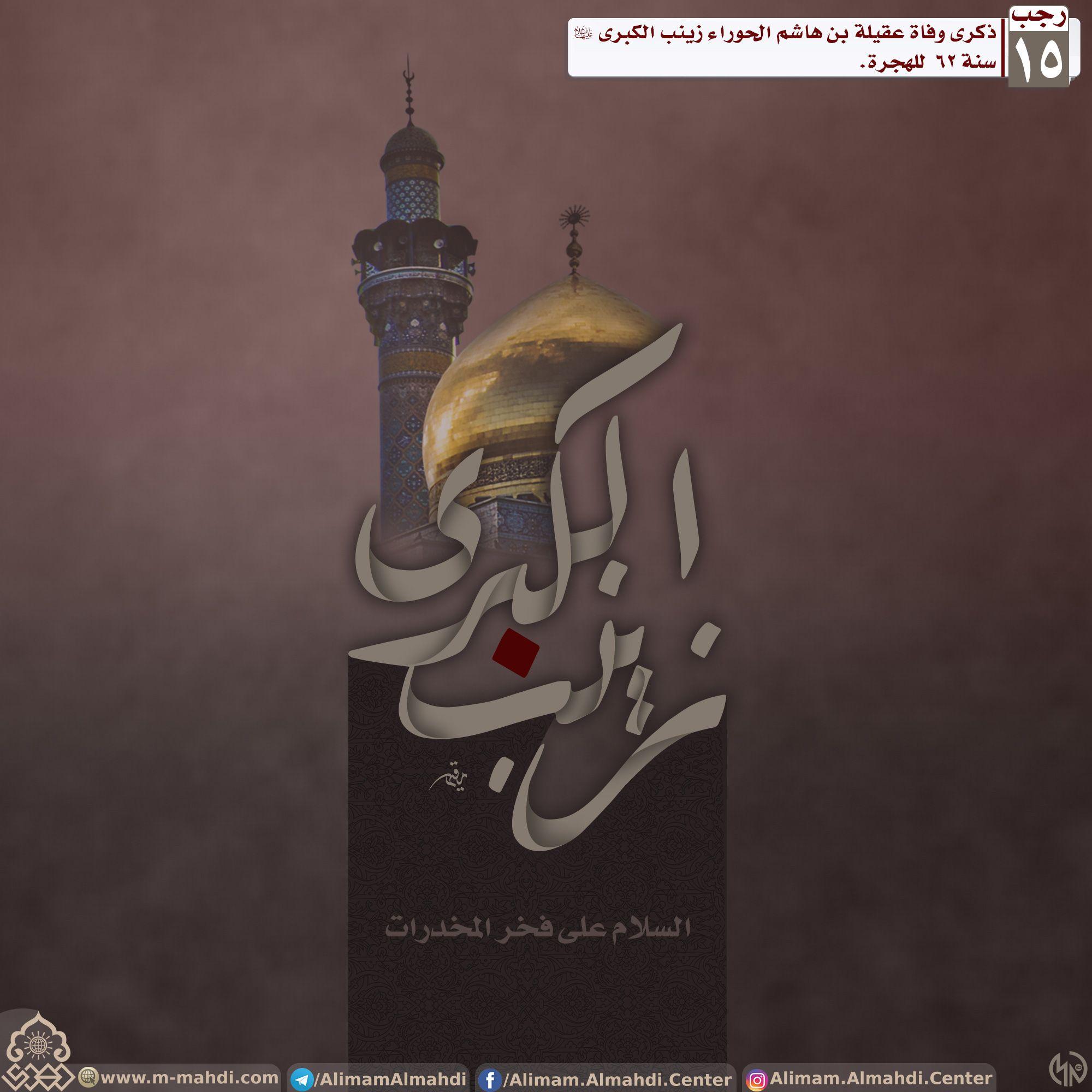 ذكرى وفاة عقيلة بني هاشم الحوراء زينب الكبرى عليها السلام Islamic Pictures Shia Muslim Islam