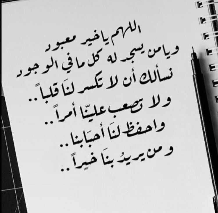 يارب Inner Peace Favorite Quotes Quotations