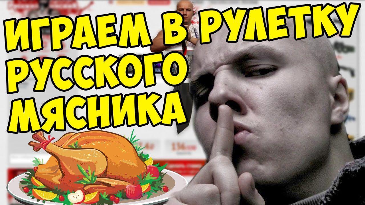 кс го рулетка русского мясника