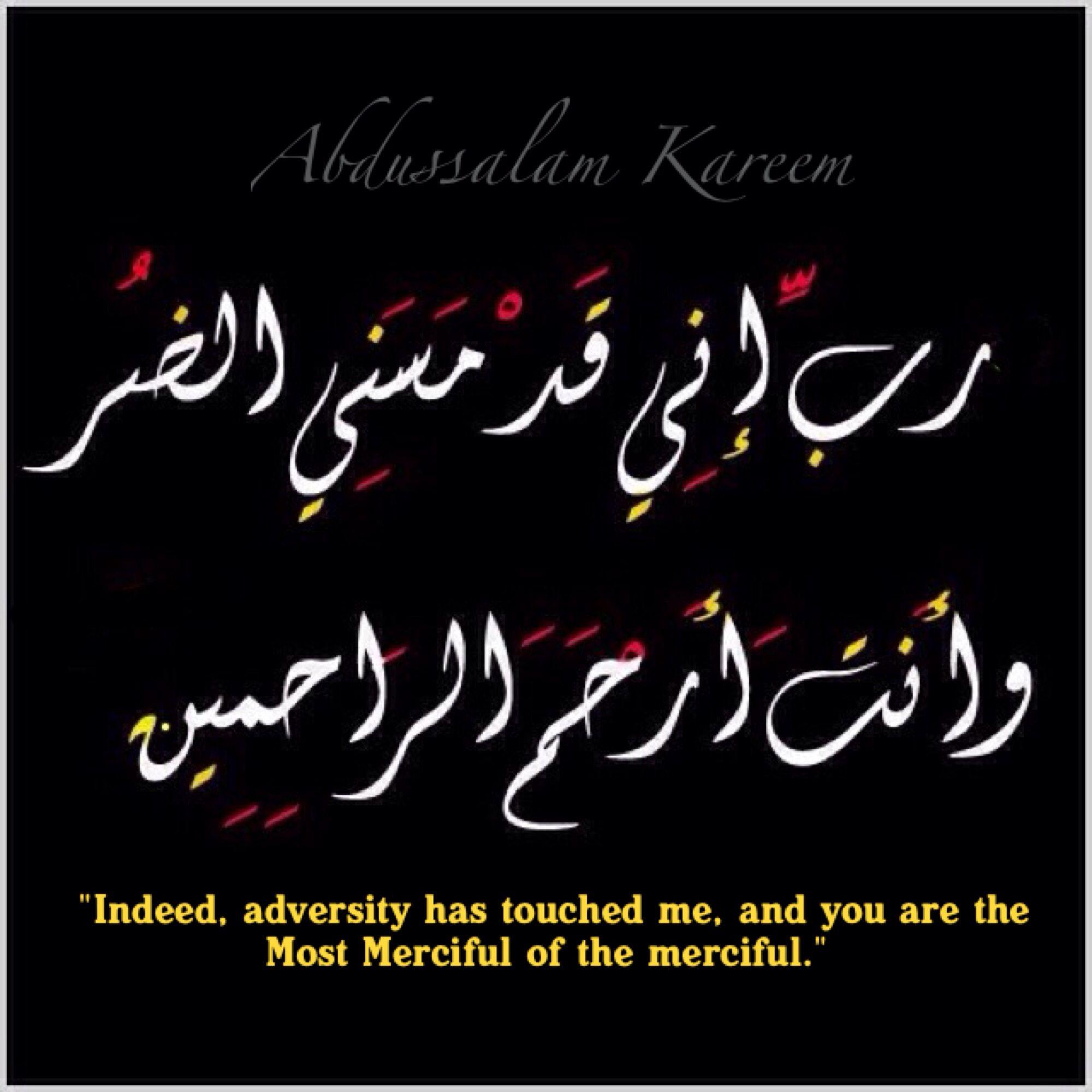 دعاء أيوب عليه السلام عند المرض Quran Verses Beautiful Arabic Words Holy Quran